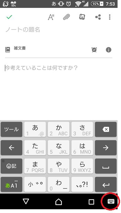 Google音声入力(1)