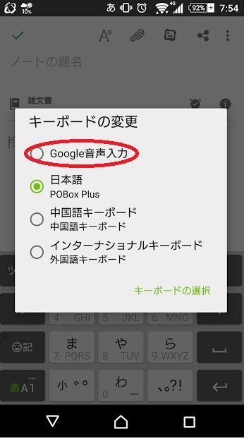 Google音声入力(2)