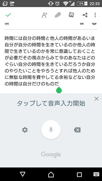 Google音声入力(4)
