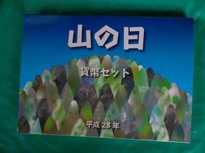 山記 (57)