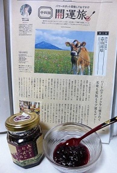 蒜山高原 ジャム - コピー