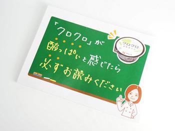 kurokuro04.jpg