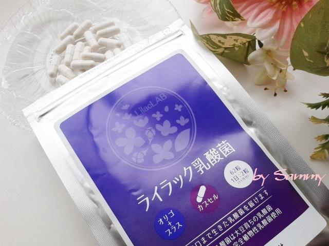 ライラック乳酸菌 3