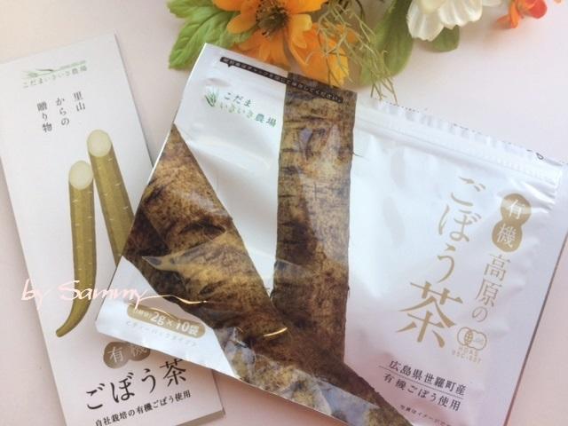 有機高原のごぼう茶 1