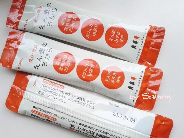 えん麦のちから 201703 6