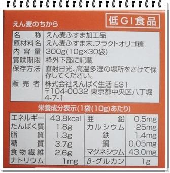 えん麦のちから 201703 8