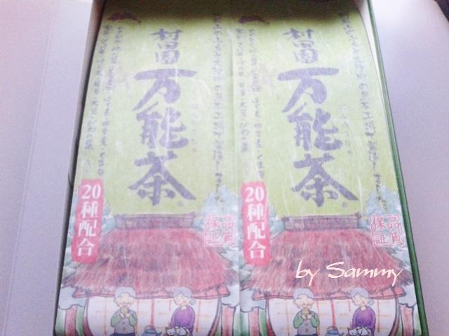 村田園 万能茶 2