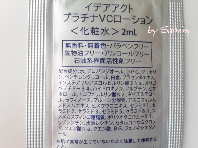 プラチナVCスターターセット 化粧水成分