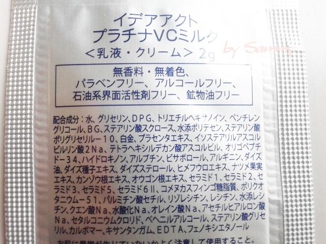プラチナVCスターターセット 乳液成分