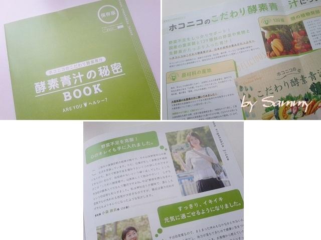 ホコニコ 青汁冊子