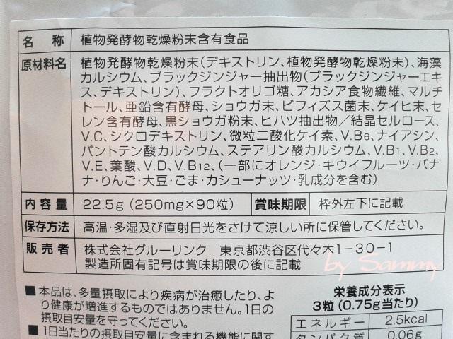 ラ・キュット 201704 原材料