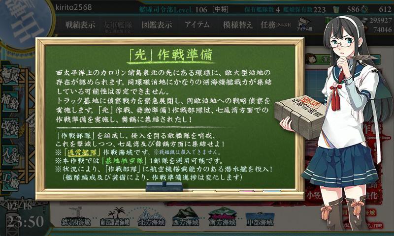 艦これ プレイ小説第21話用 その2
