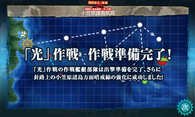 艦これ プレイ小説第22話用 その5