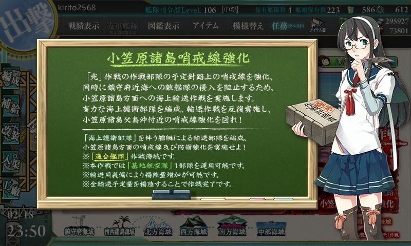 艦これ プレイ小説第22話用 その7