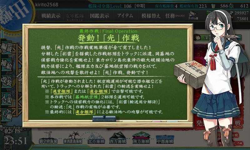 艦これプレイ小説第23話用その3