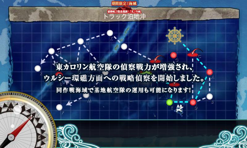 艦これ プレイ小説第23話用その5