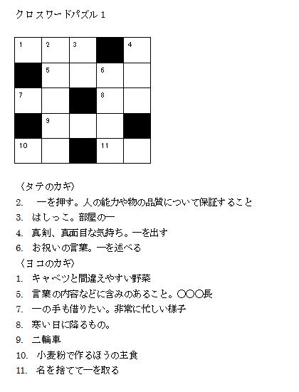 クロスワードQ-1
