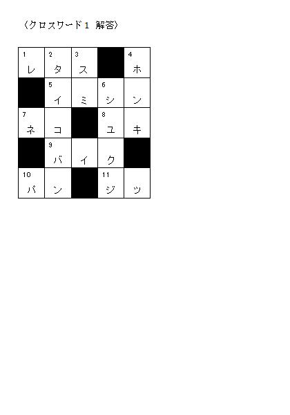 クロスワードA-1