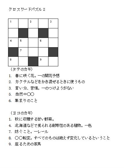 クロスワードQ-2