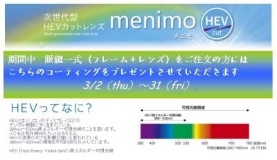 メニモ201703