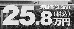 坪単価25_8万円