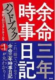 02 余命三年時事日記ハンドブックs