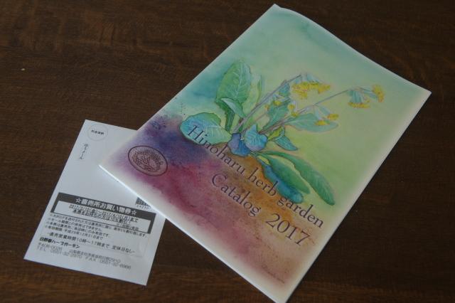 日野春ハーブガーデンのカタログ-01
