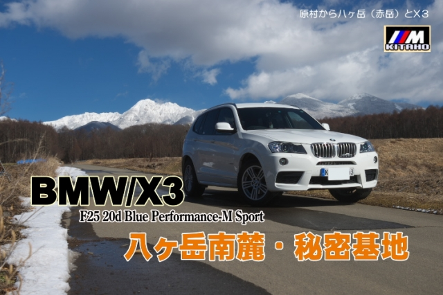 X3と雪の八ヶ岳
