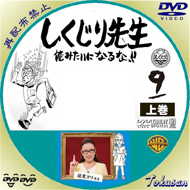しくじり先生-09-上巻