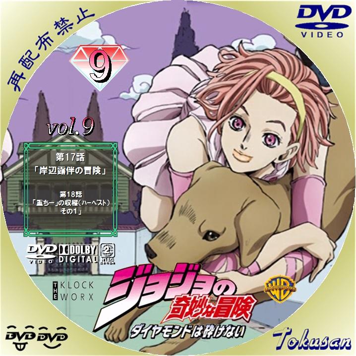 ジョジョの奇妙な冒険~ダイヤモンドは砕けない-09