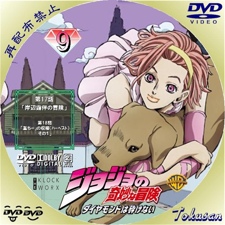 ジョジョの奇妙な冒険~ダイヤモンドは砕けない-09A