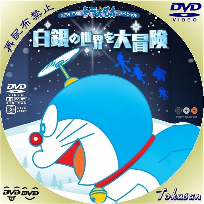 NEW TV版ドラえもんSP~白銀の世界を大冒険