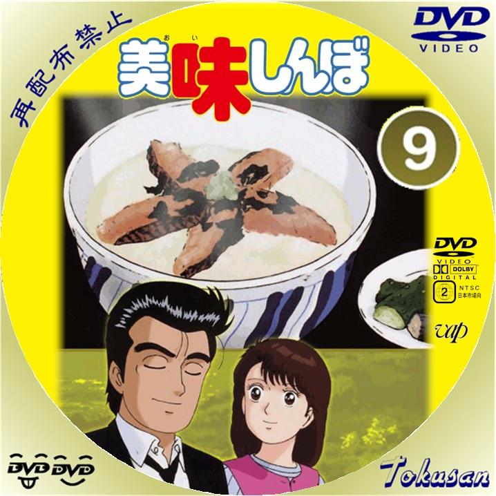 アニメ美味しんぼ-09