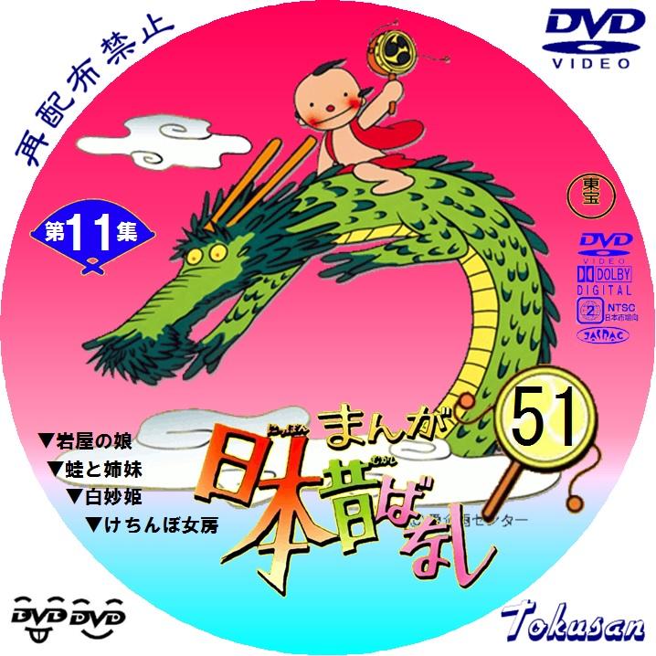 まんが日本昔ばなし-51