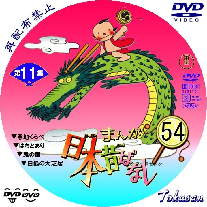 まんが日本昔ばなし-54