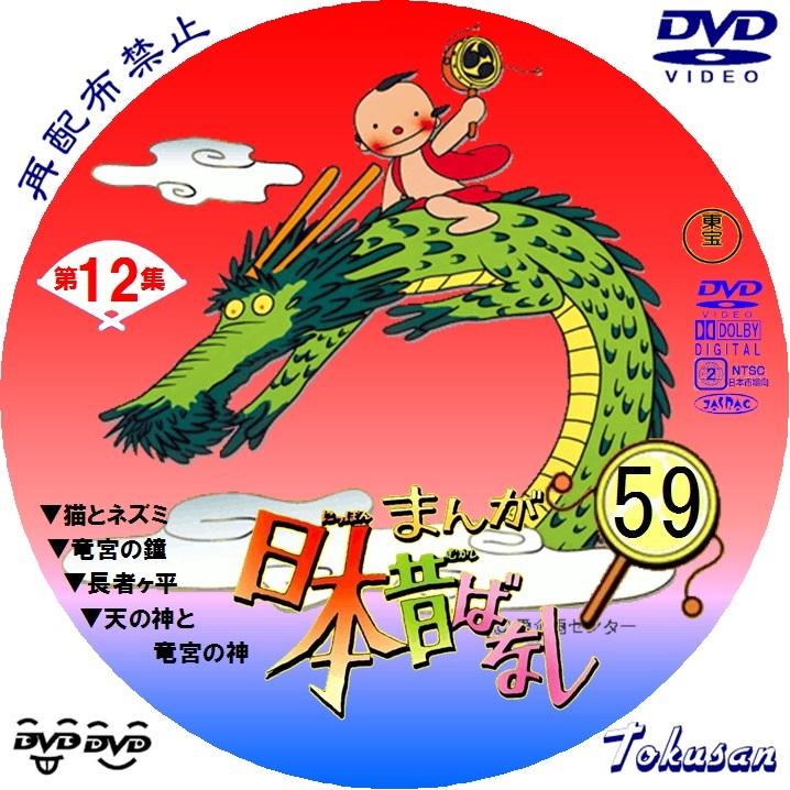 まんが日本昔ばなし-59