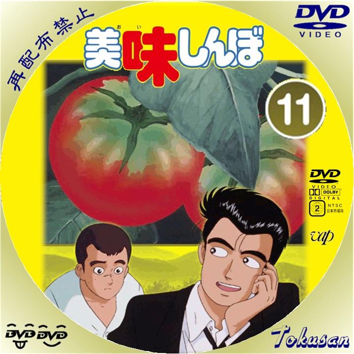 アニメ美味しんぼ-11
