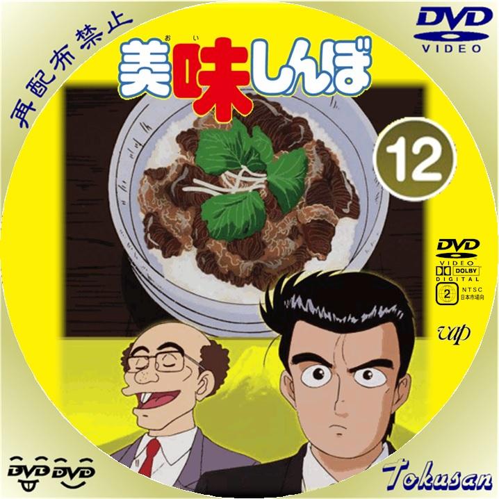 アニメ美味しんぼ-12