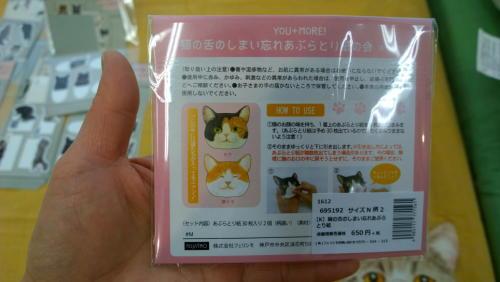 フェリシモ猫部●猫舌のしまい忘れあぶらふきとり紙