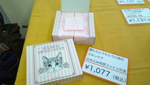 フェリシモ猫部●肉球コットン