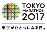 s-東京マラソン