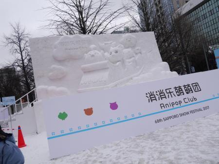 雪まつり22