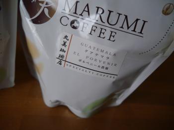 コーヒー豆9