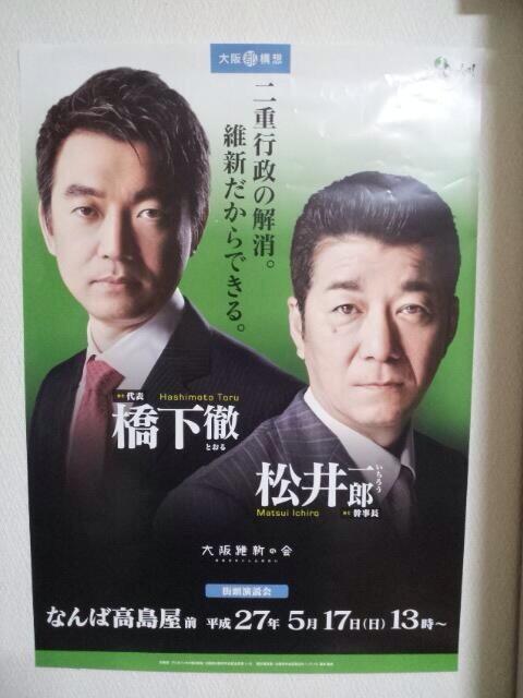 橋下 松井2017 3 13