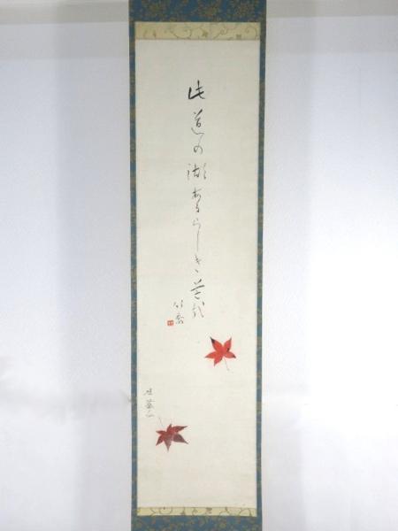 金島桂華 小野竹喬 合作 肉筆