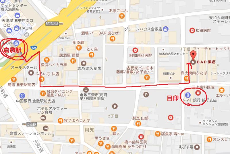 バー栗坂 アクセス