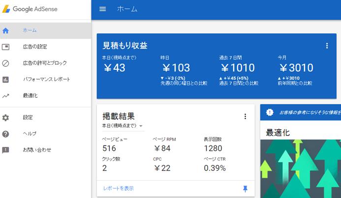 必見!ブログ初心者が月5000円以上のブログ収入を確実に手に入れる方法!1