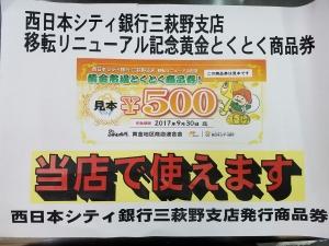 西日本シティ銀行三萩野支店リニューアル記念