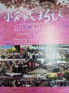 小倉城マルシェ_2017