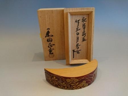 黒田正玄の茶道具、高価買取中です